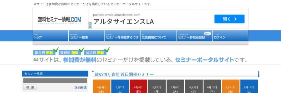Screenshot of www.muryou-seminarjyoho.com