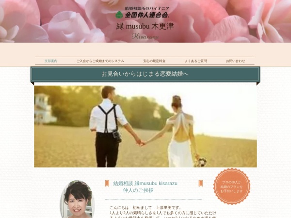 https://www.musubu-kisarazu.com/