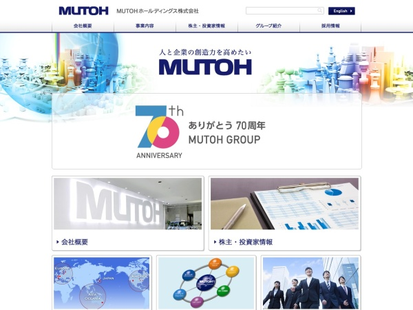 Screenshot of www.mutoh-hd.co.jp