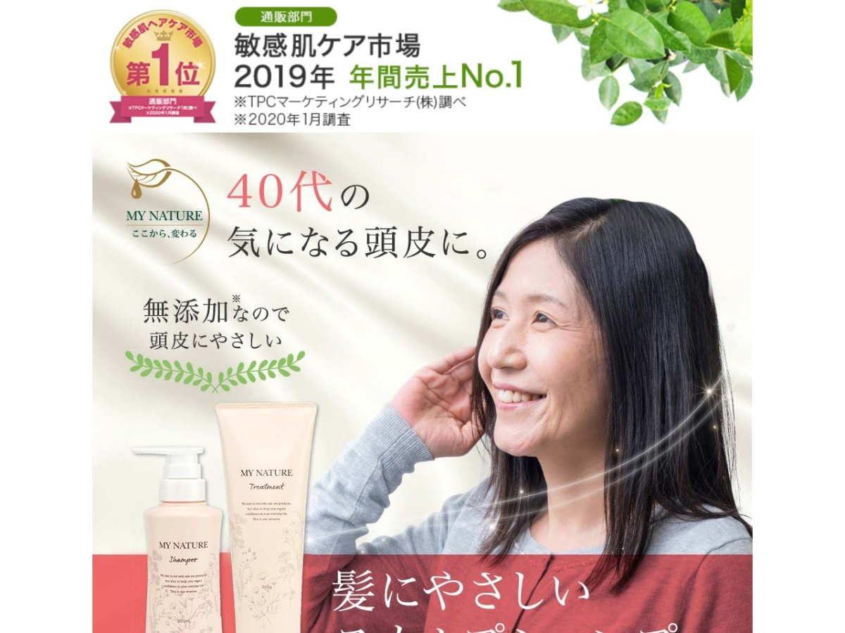 https://www.my-nature.jp/glp/shampoo/?utm_medium=cpc&utm_source=cfpgsn&ad_code=cfpgsn