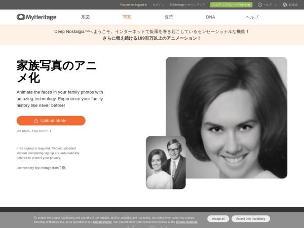Screenshot of www.myheritage.jp