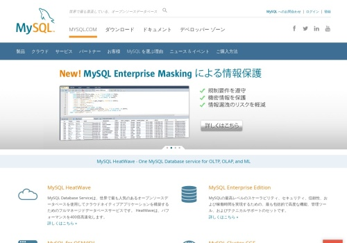 Screenshot of www.mysql.com