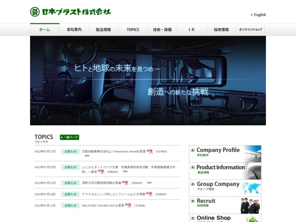Screenshot of www.n-plast.co.jp
