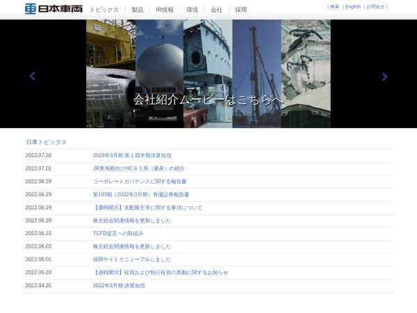 Screenshot of www.n-sharyo.co.jp