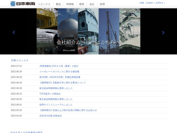 Screenshot of www.n-sharyo.co.jp
