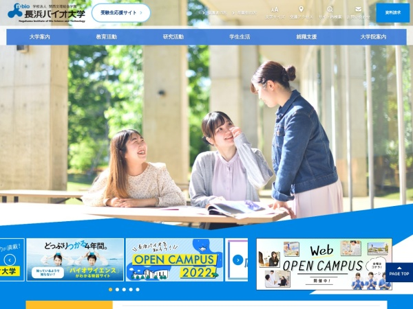 Screenshot of www.nagahama-i-bio.ac.jp