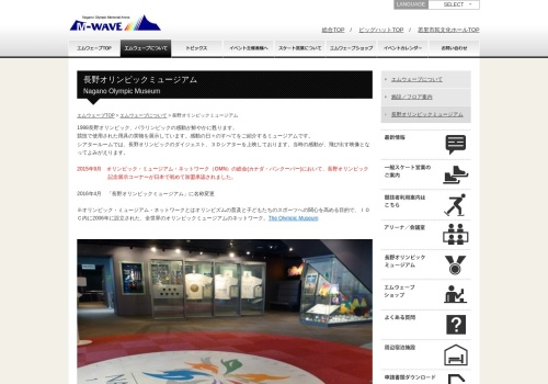 Screenshot of www.nagano-mwave.co.jp