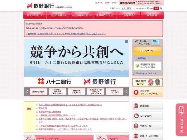 Screenshot of www.naganobank.co.jp