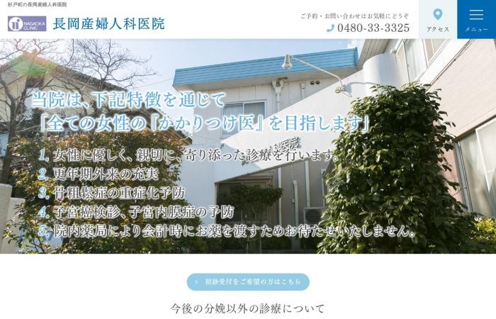 Screenshot of www.nagaoka-clinic.com