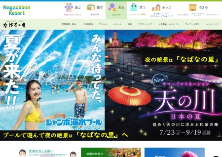 Screenshot of www.nagashima-onsen.co.jp