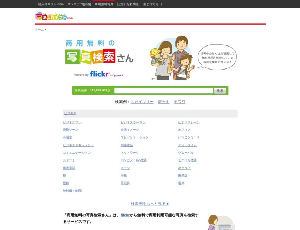Screenshot of www.nairegift.com
