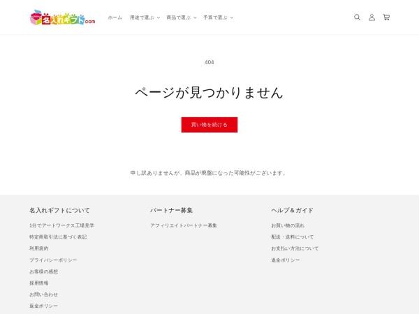 Screenshot of www.nairegift.com