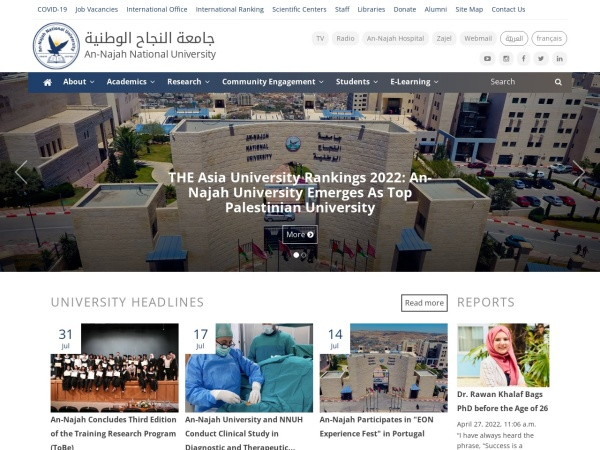 Screenshot of www.najah.edu
