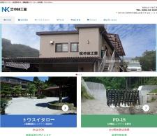 Screenshot of www.nakabayashi-k.com