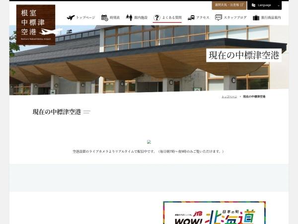 Screenshot of www.nakashibetsu-airport.jp