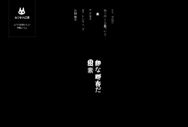 Screenshot of www.nakodokobo.jp
