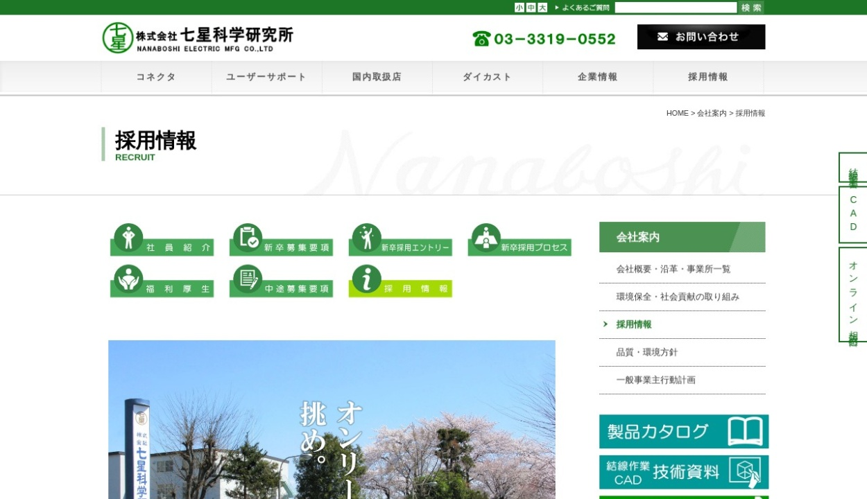 https://www.nanabosi.co.jp/company/recruit.html