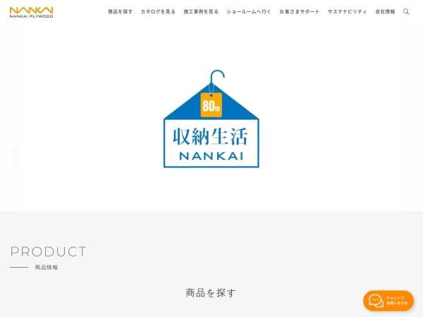 Screenshot of www.nankaiplywood.co.jp