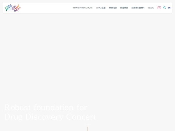Screenshot of www.nanocarrier.co.jp