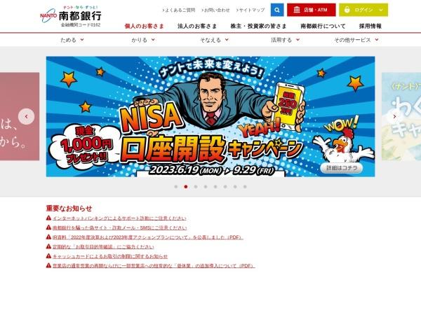 Screenshot of www.nantobank.co.jp