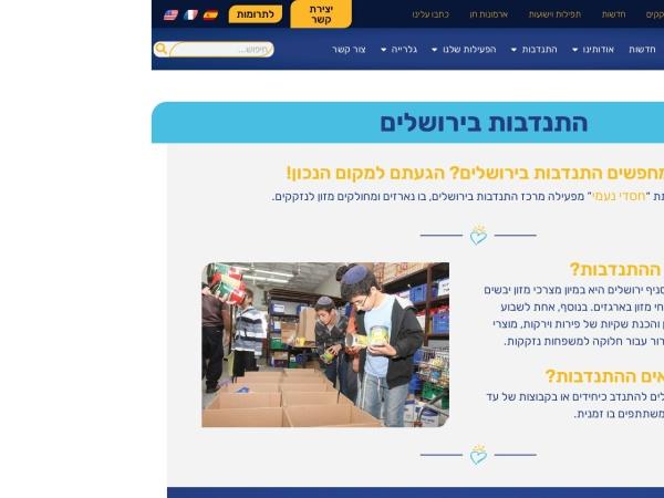 Screenshot of www.naomi.org.il