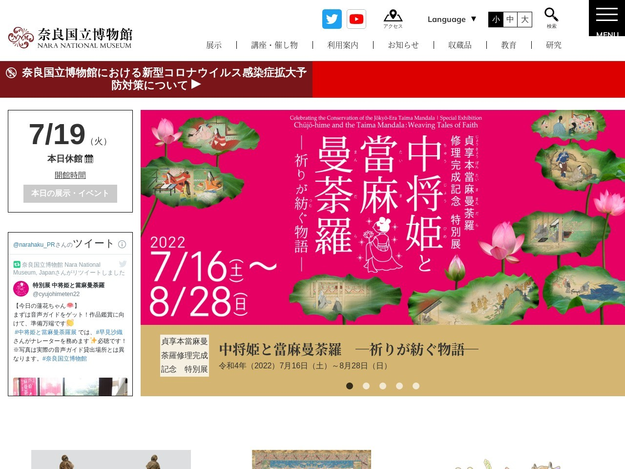 Screenshot of www.narahaku.go.jp
