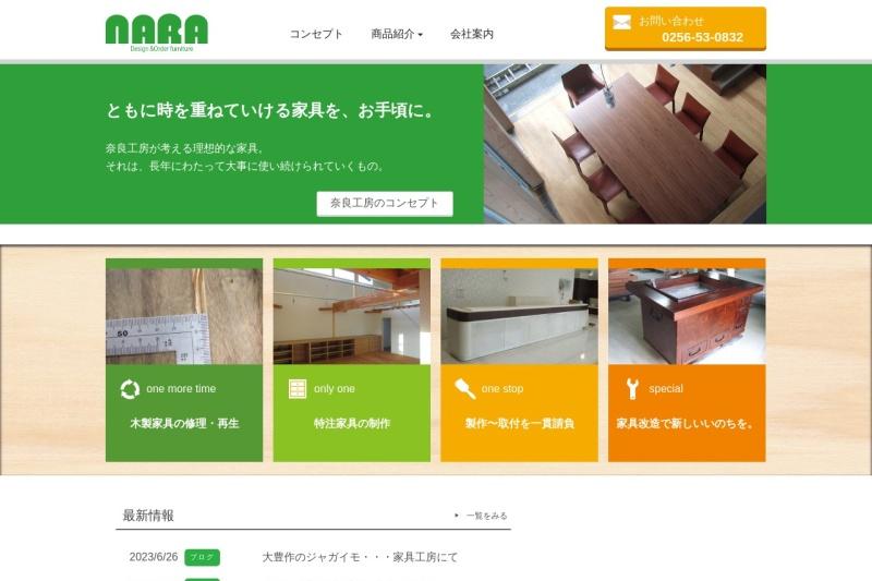 Screenshot of www.narakoubou.com