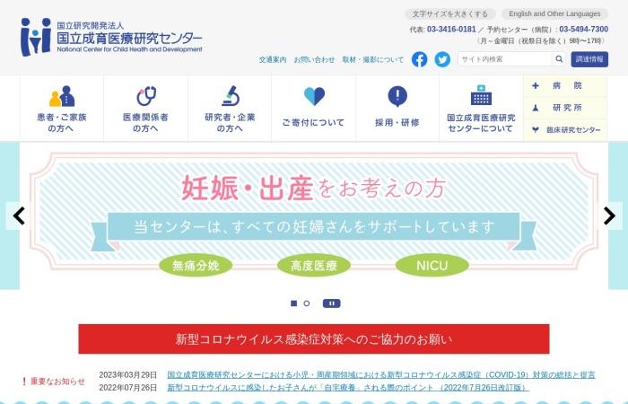 Screenshot of www.ncchd.go.jp