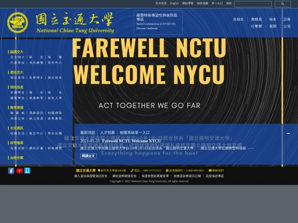 Screenshot of www.nctu.edu.tw