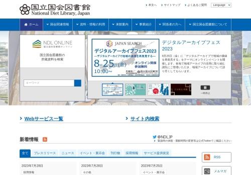 Screenshot of www.ndl.go.jp