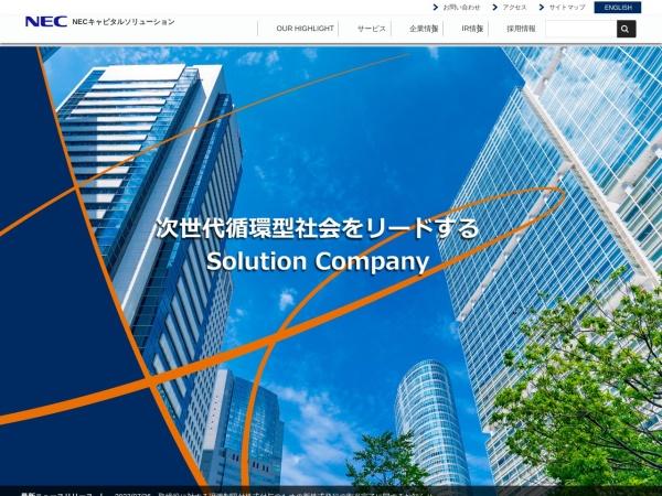 Screenshot of www.necap.co.jp