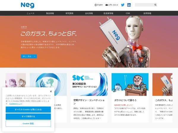 Screenshot of www.neg.co.jp