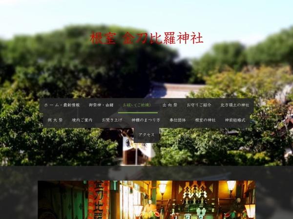 Screenshot of www.nemuro-kotohira.com