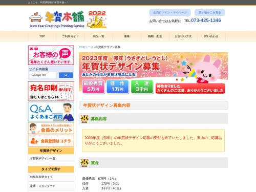 Screenshot of www.nengahonpo.com