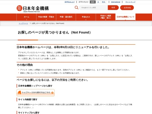 Screenshot of www.nenkin.go.jp