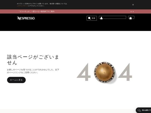 https://www.nespresso.com/jp/ja/order/capsules/original/creme-brulee-coffee-capsule