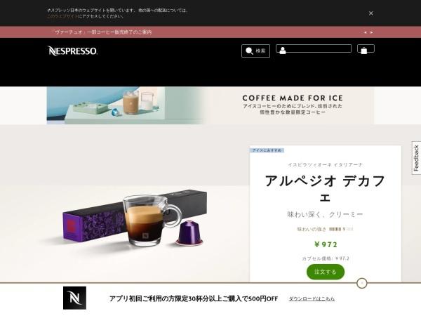 https://www.nespresso.com/jp/ja/order/capsules/original/ispirazione-firenze-decaffeinato-coffee-capsule