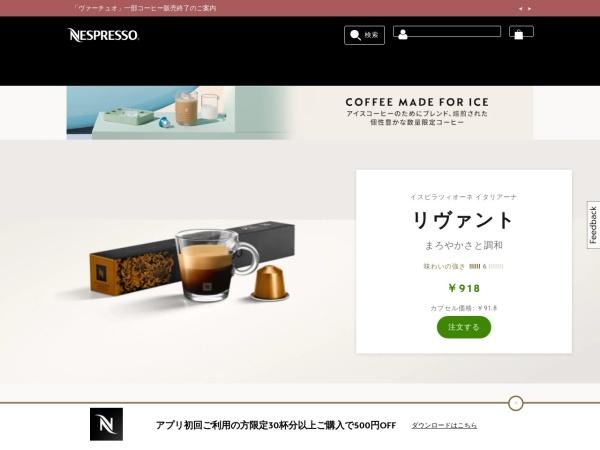https://www.nespresso.com/jp/ja/order/capsules/original/ispirazione-genova-coffee-capsule