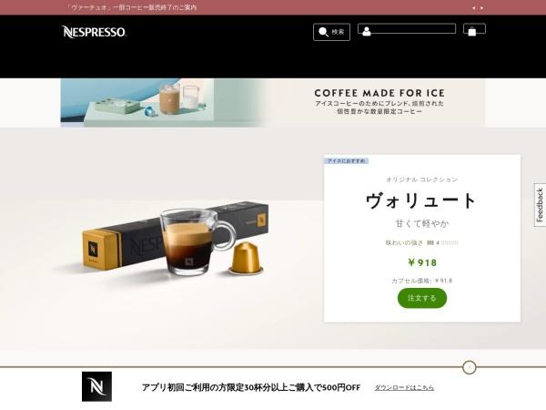 https://www.nespresso.com/jp/ja/order/capsules/original/volluto