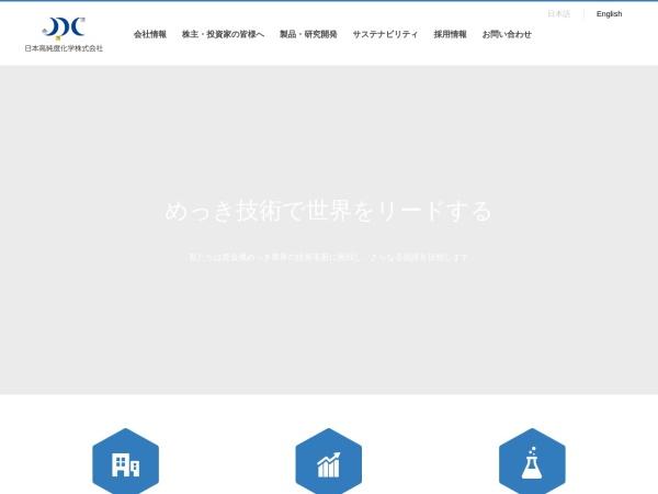 Screenshot of www.netjpc.com