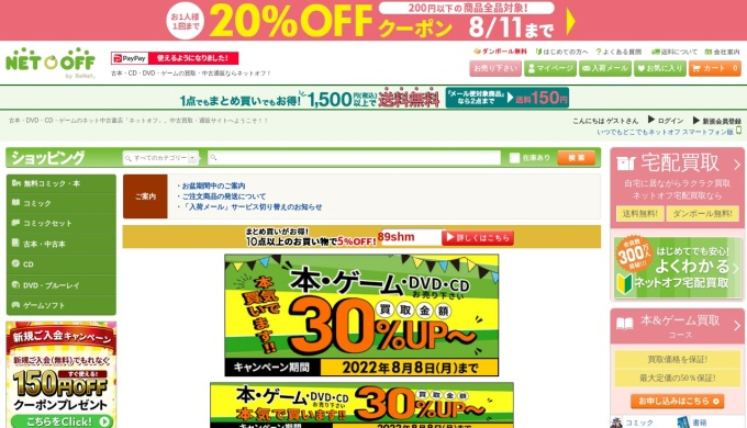 Screenshot of www.netoff.co.jp
