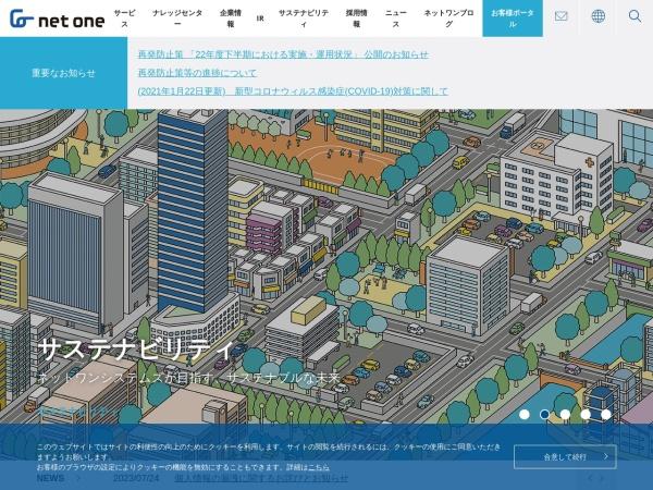 Screenshot of www.netone.co.jp