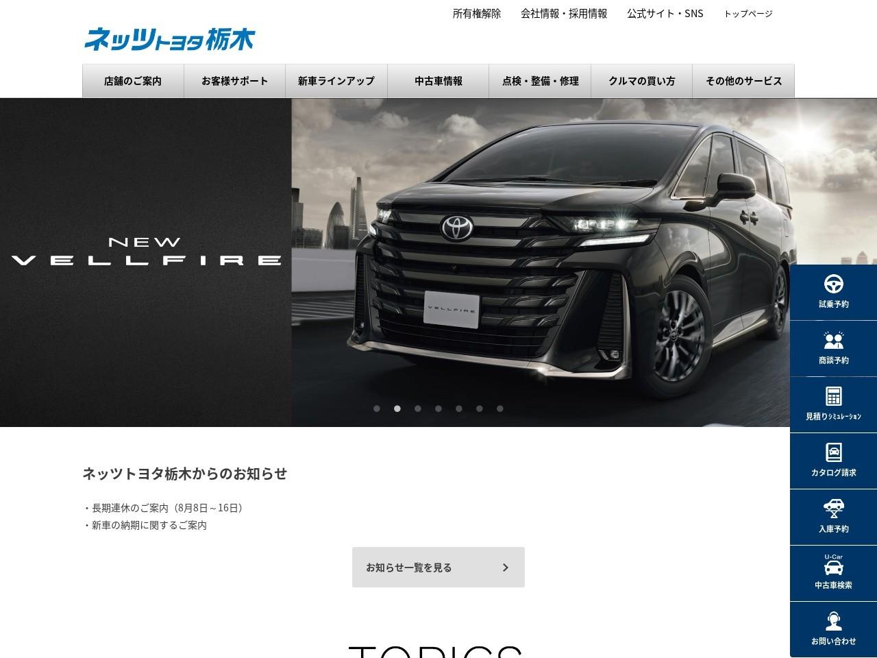 ネッツトヨタ栃木株式会社/ネッツウェルキャブステーション