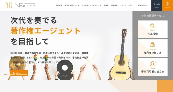 Screenshot of www.nex-tone.co.jp