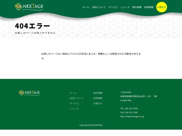 Screenshot of www.nextage-inc.jp