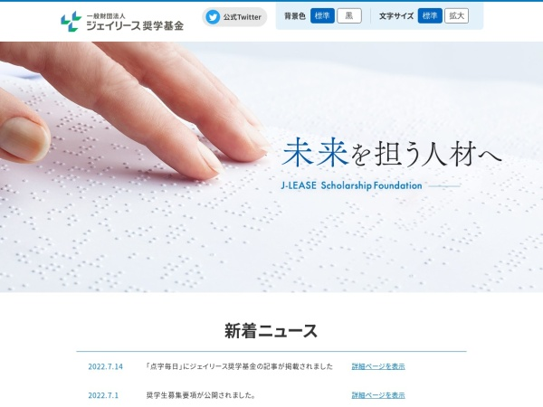 Screenshot of www.nh-shogakukikin.jp