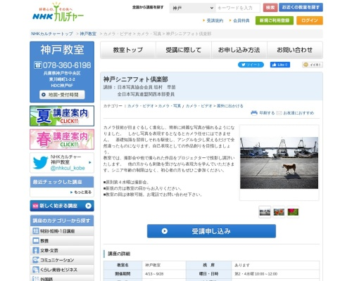 Screenshot of www.nhk-cul.co.jp