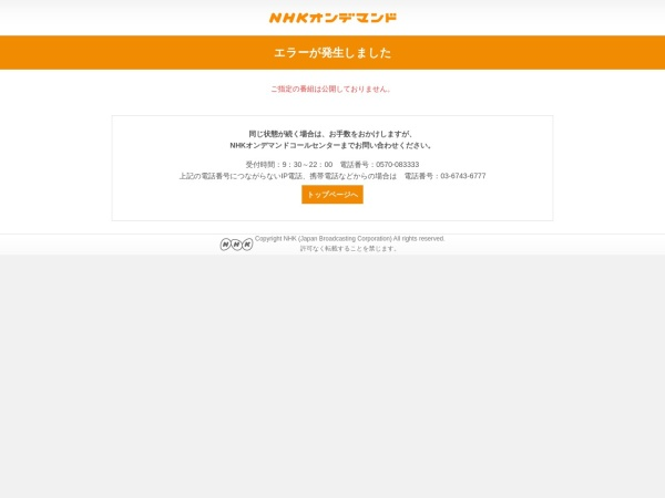 Screenshot of www.nhk-ondemand.jp