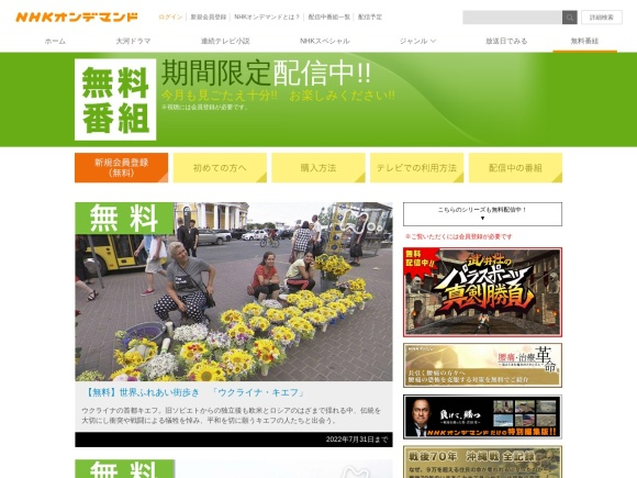 NHKのドラマ見逃し無料動画配信サービス
