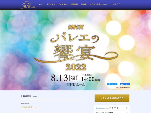 Screenshot of www.nhk-p.co.jp